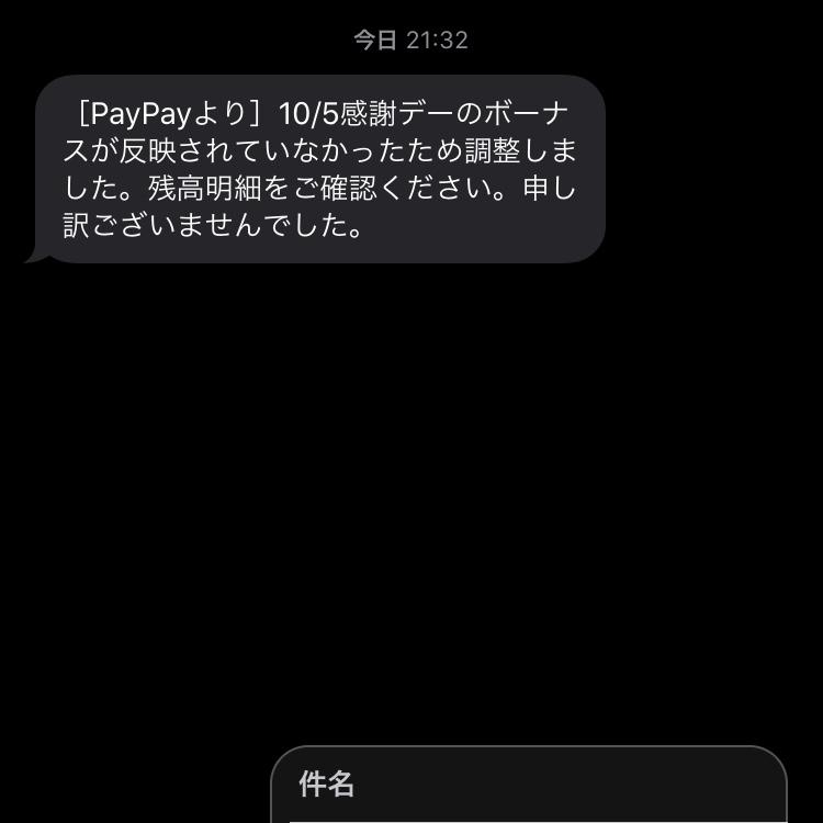 PayPay感謝デー決済についての回答①