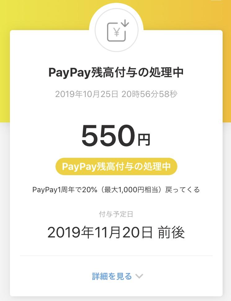 PayPay感謝デー決済についての問い合わせ⑫