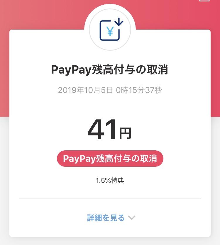 PayPay感謝デー決済についての問い合わせ⑬