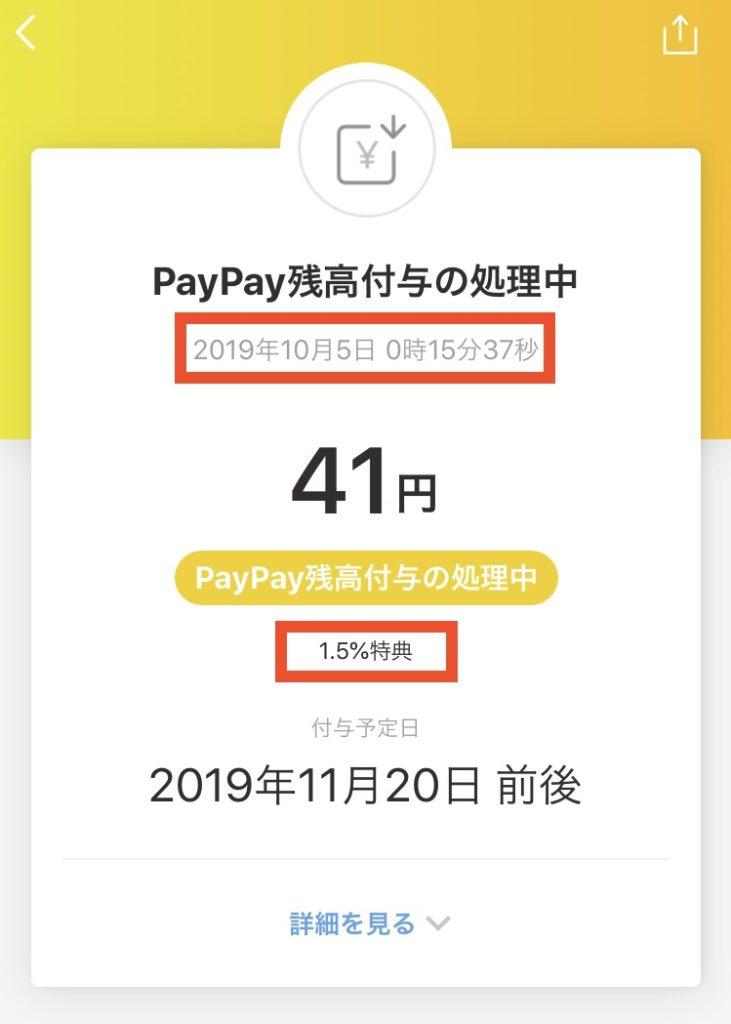 PayPay感謝デーでキャンペーン特典が反映されていない決済