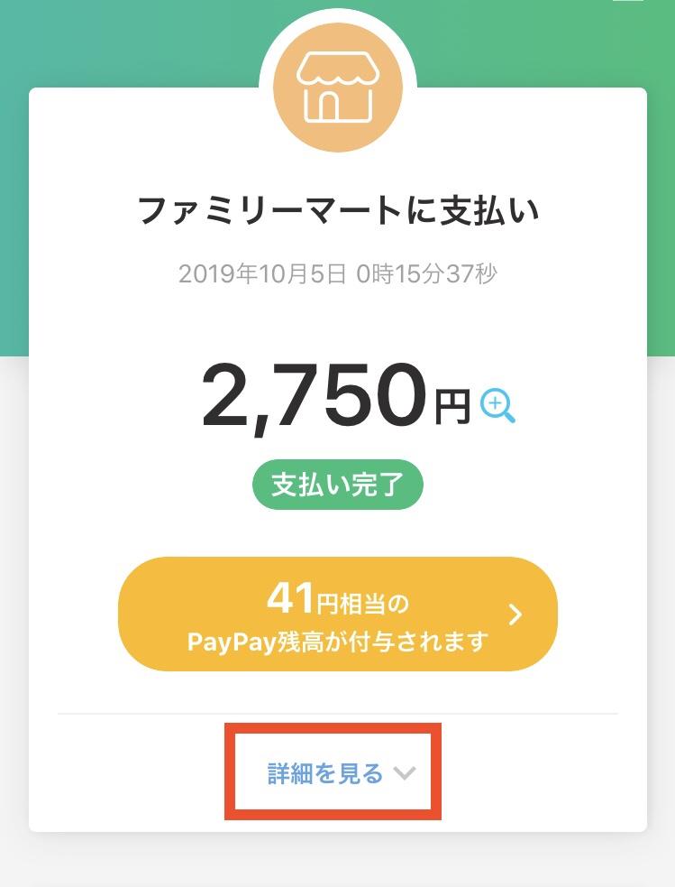 PayPay感謝デー決済についての問い合わせ⑦