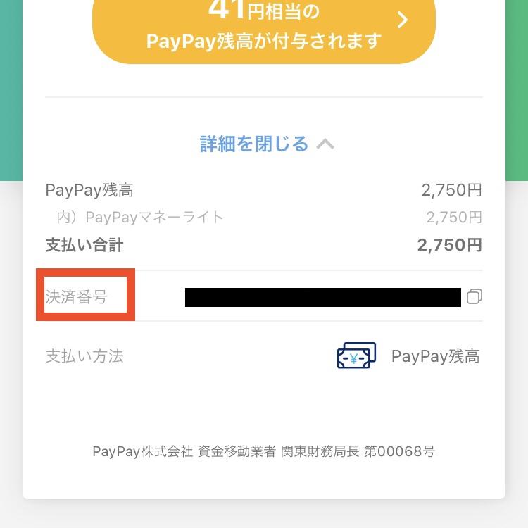 PayPay感謝デー決済についての問い合わせ⑧