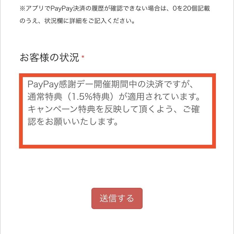 PayPay感謝デー決済についての問い合わせ⑨