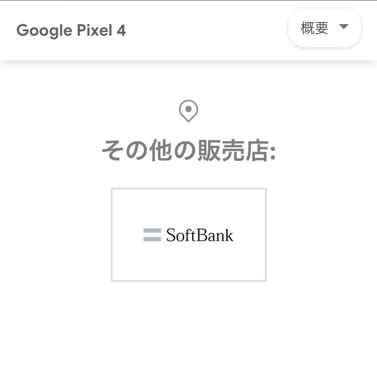 Google Pixel 4②