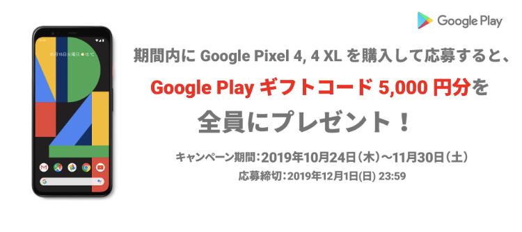 Google Pixel 4⑦