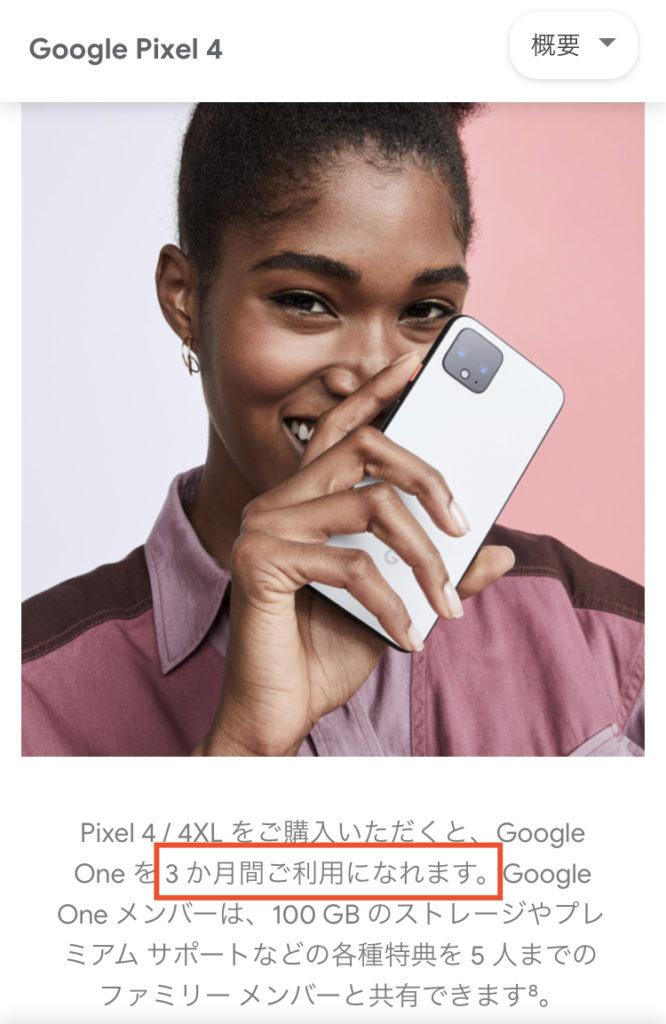 Google Pixel 4④