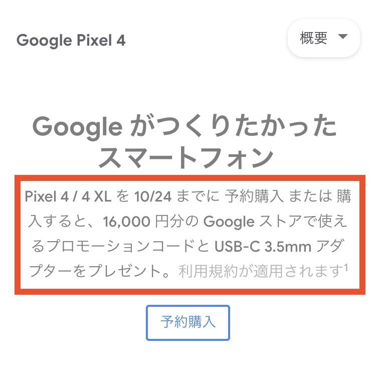 Google Pixel 4⑤