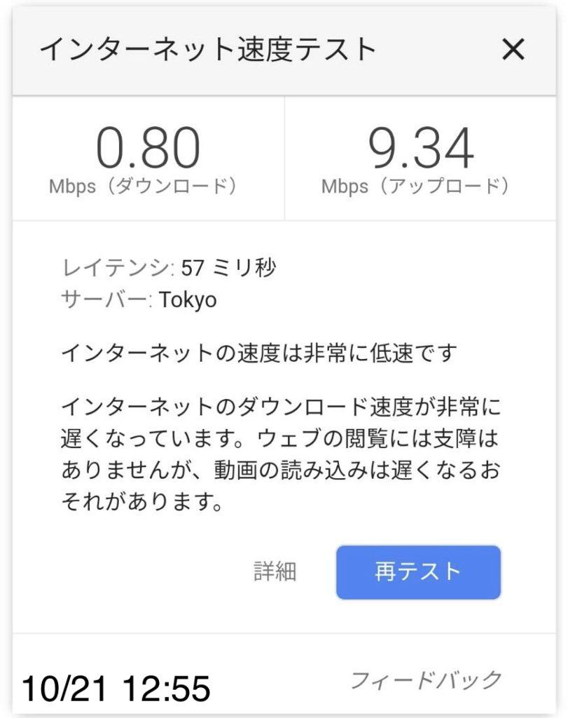 楽天モバイルの通信速度①