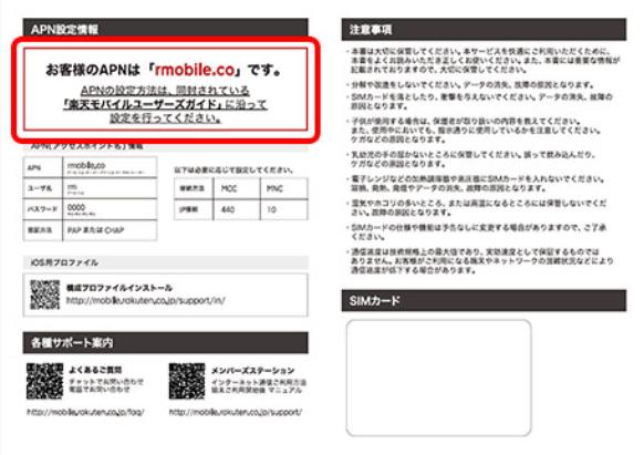 楽天モバイルAPNの確認方法