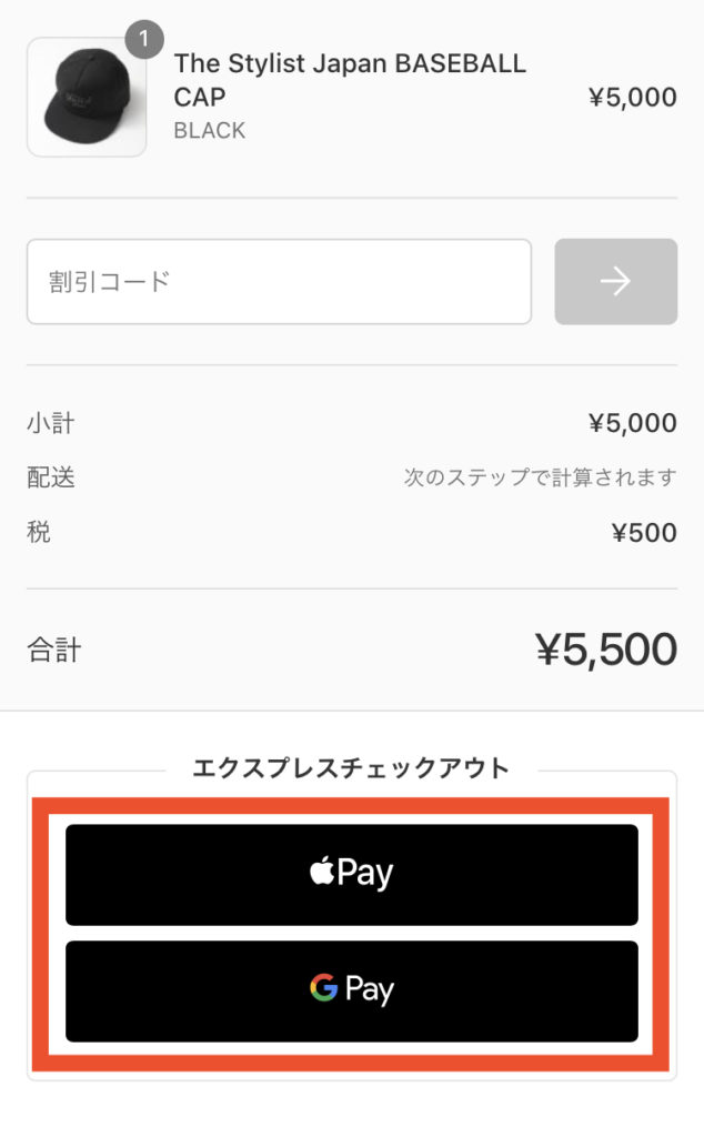 The Stylist Japan のエクスプレスチェックアウト機能