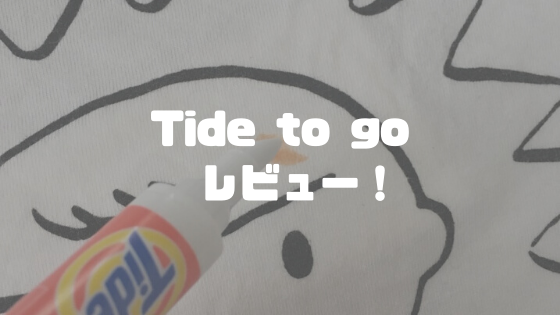Tide to goレビュー