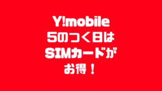 Y!mobile5のつく日はSIMカードがお得!