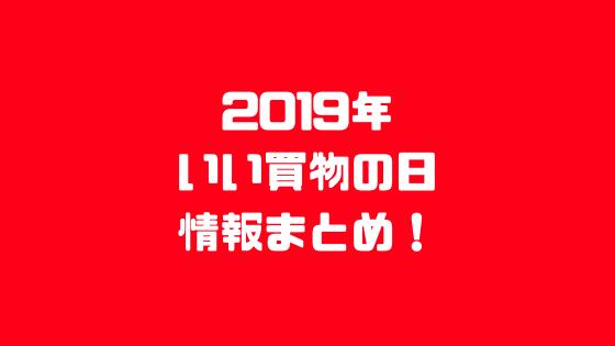 2019年いい買物の日情報まとめ