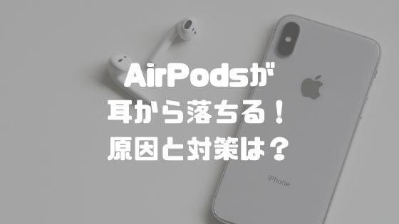 AirPodsが耳から落ちる!原因と対策は?