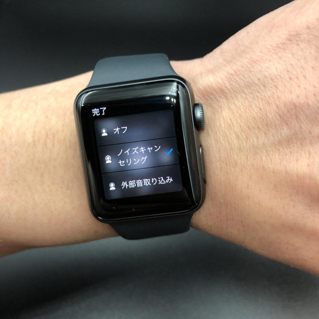 Apple Watchからノイズキャンセリング機能を使う