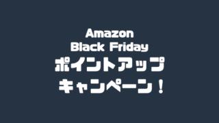 Amazonブラックフライデー ポイントアップキャンペーン