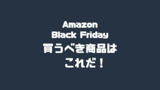 Amazonブラックフライデーで買うべき商品はこれ!