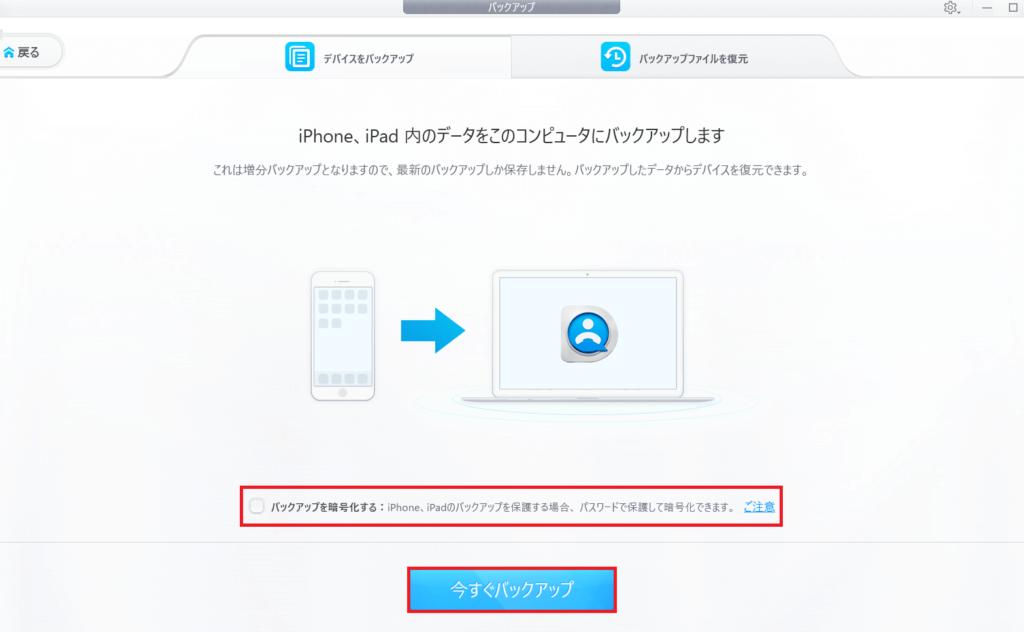 DearMob iPhoneマネージャーでバックアップをとる②