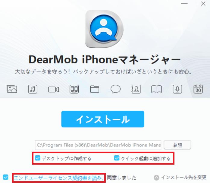 DearMob iPhoneマネージャーのインストール
