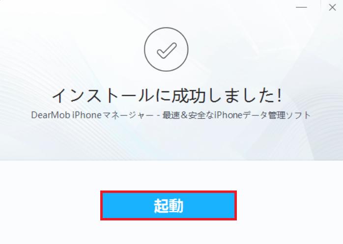 DearMob iPhoneマネージャーのインストール完了