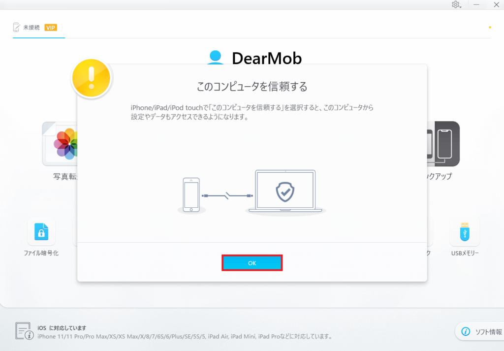 iPhoneとDearMobを接続する。