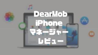DearMob iPhoneマネージャーレビュー