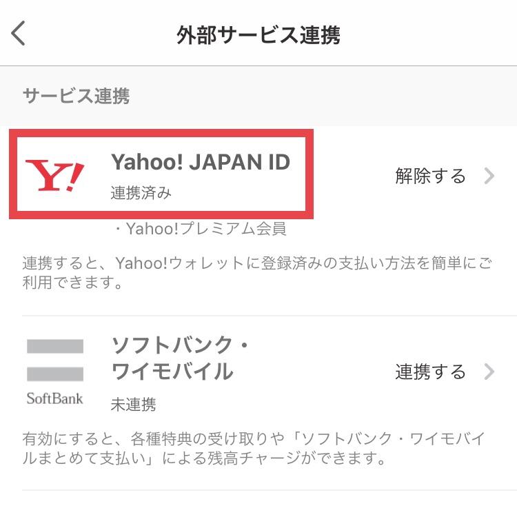 PayPayとYahoo! JAPAN IDを連携