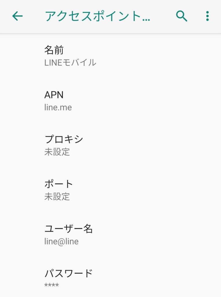 LINEモバイルのAPN情報を入力する