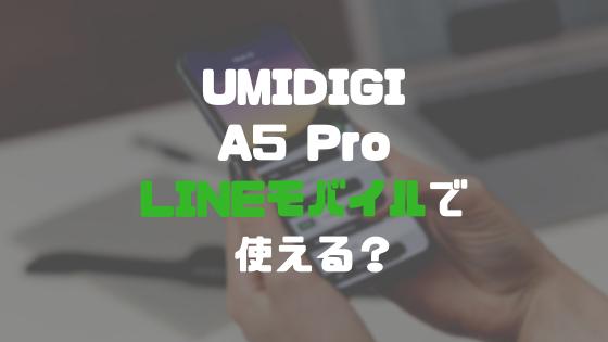 UMIDIGI A5 ProはLINEモバイルで使える?