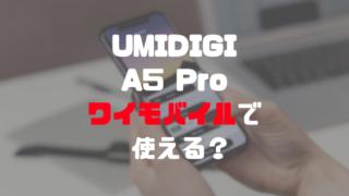 UMIDIGI A5 Proはワイモバイルで使える?