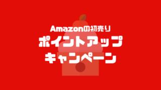 Amazonの初売り ポイントアップキャンペーン