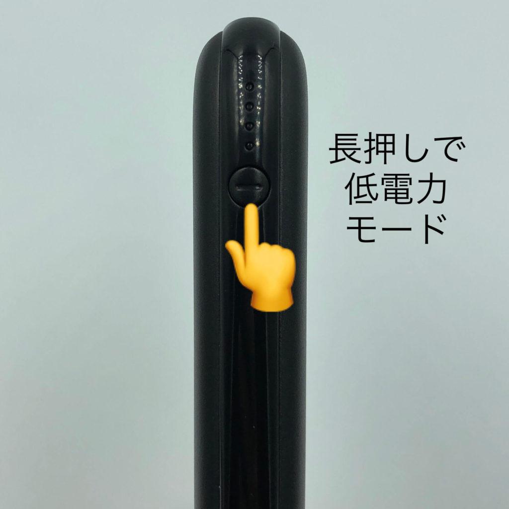 PB-Y25の低電流充電モード