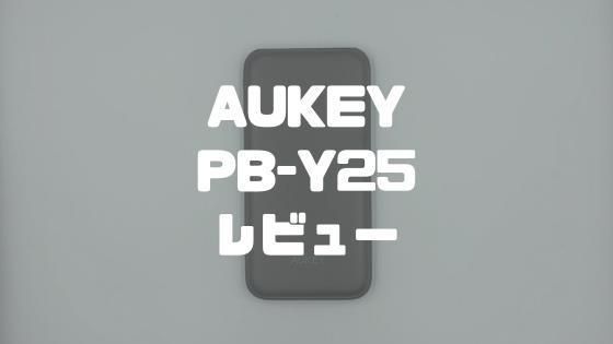 AUKEY PB-Y25レビュー