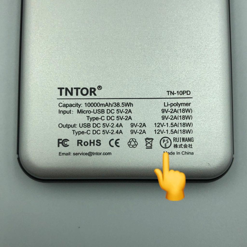 TN-10PDのPSE認証