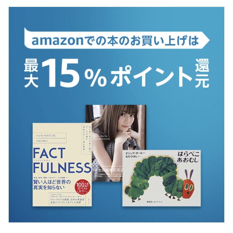 Amazon本まとめ買いキャンペーン