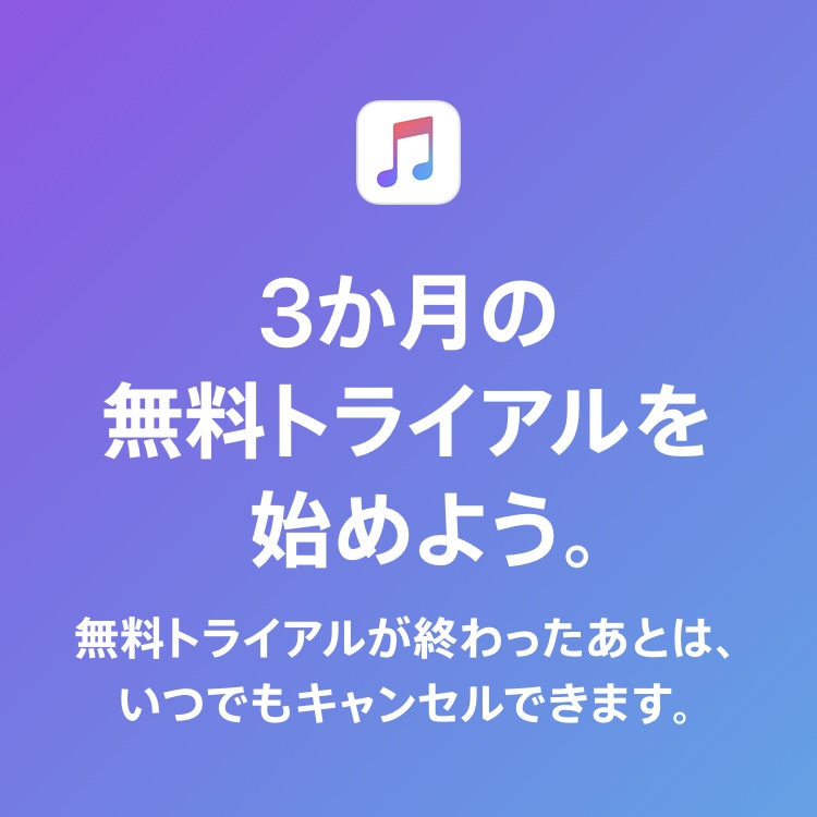 Apple Music3か月無料体験