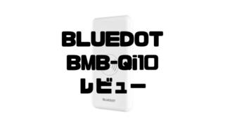 BMB-Qi10レビュー
