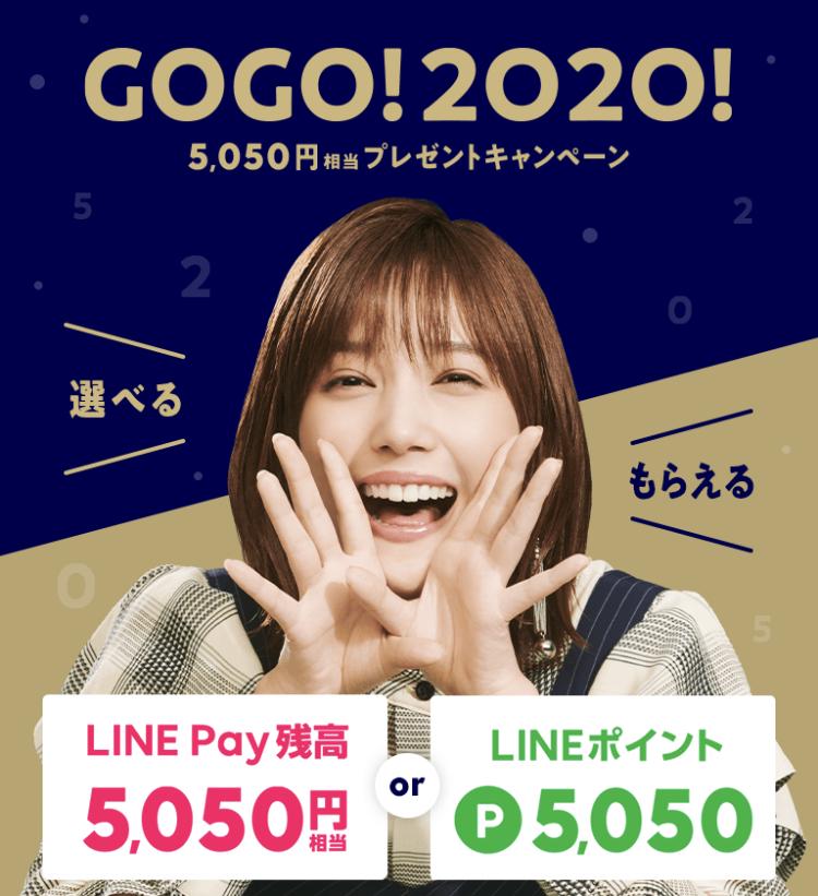 GoGo!2020!5,050円相当プレゼントキャンペーン