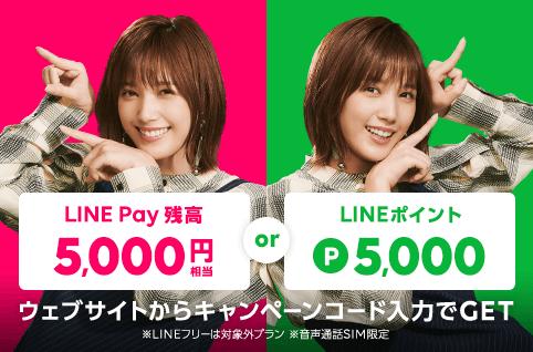 選べる5,000円キャンペーン