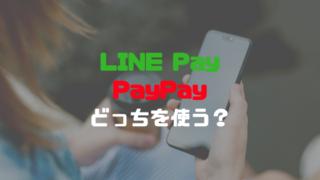 LINE PayとPayPayどっちを使う?