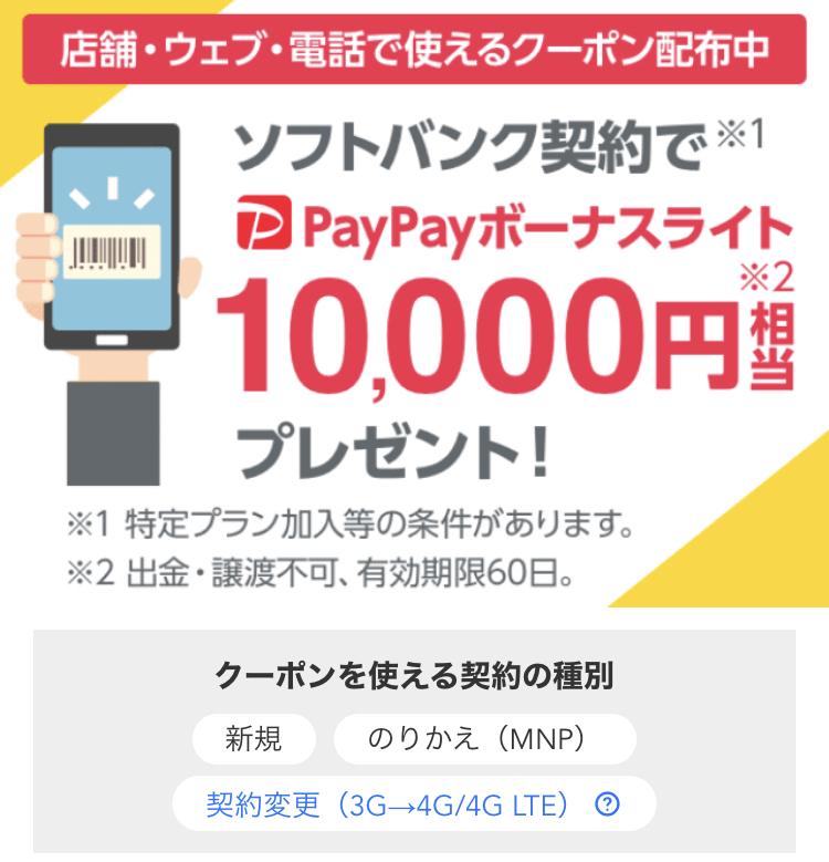 Yahoo!携帯のキャンペーン