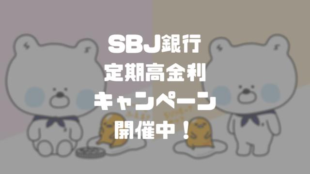 SBJ銀行定期高金利キャンペーン