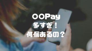○○Pay多すぎ!何個あるの?