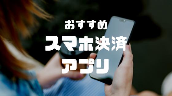 おすすめスマホ決済アプリ