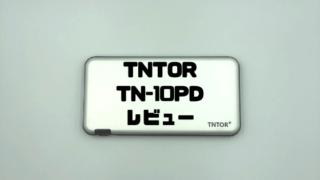 TNTOR TN-PD10レビュー