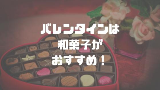 バレンタインは和菓子がおすすめ!