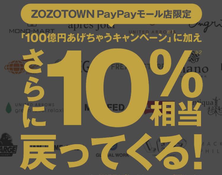 PayPayモール内のZOZOTOWNで最大30%還元