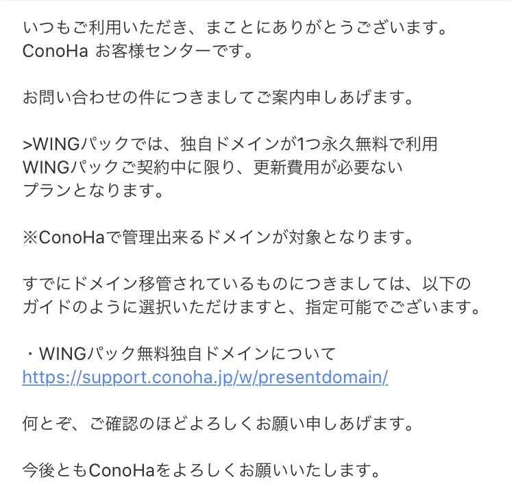 ConoHa WINGのサポート