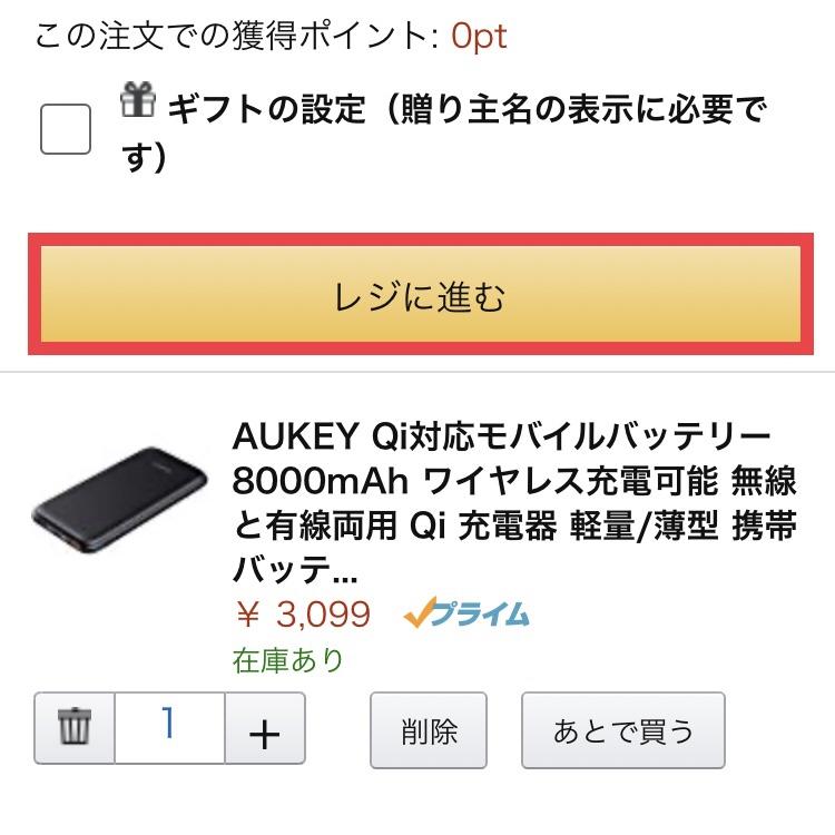 Amazonでプロモーションコードを使う方法②
