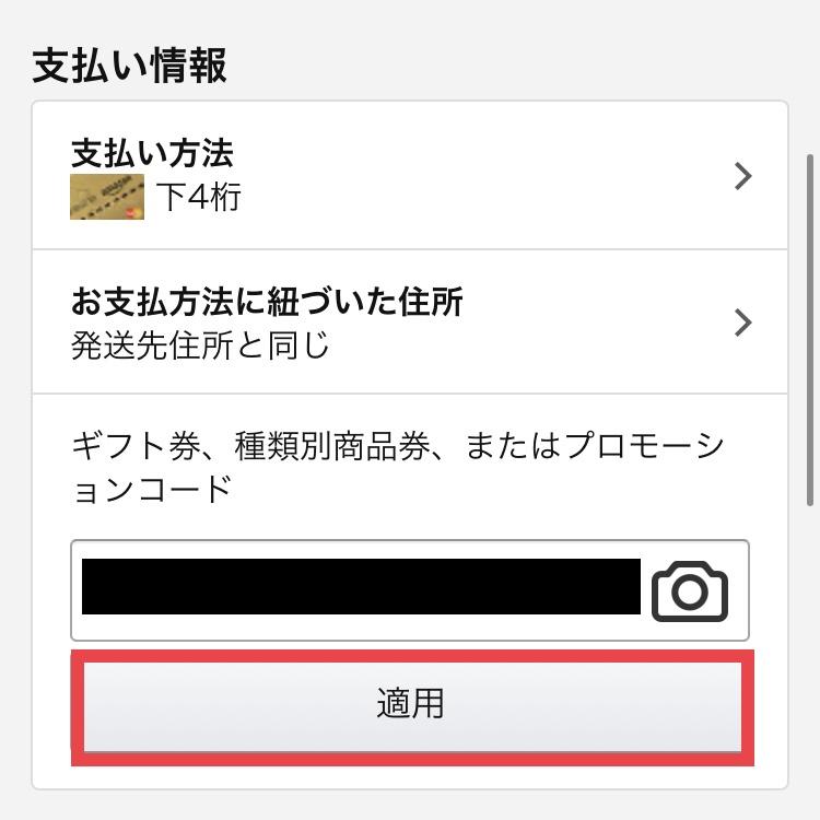 Amazonでプロモーションコードを使う方法④